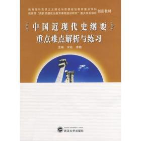 《中国近现代史纲要》重点难点解析与练习