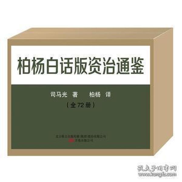 柏杨白话版资治通鉴(全72册)
