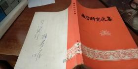 藏学研究文集 难得藏书