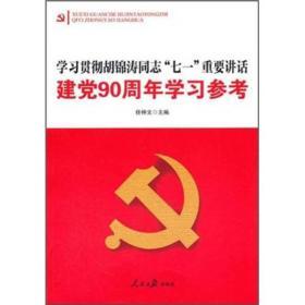 学习贯彻胡锦涛同志