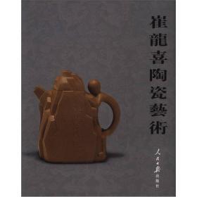 崔龙喜陶瓷艺术作品集