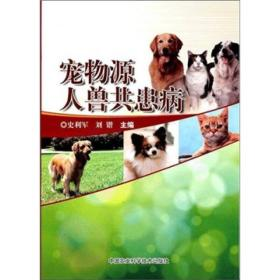 宠物源人兽共患病