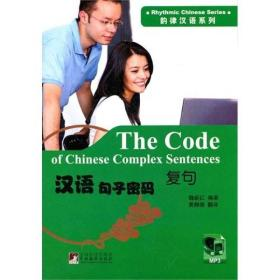 汉语句子密码. 复句