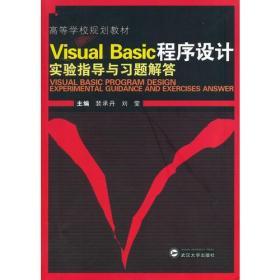 Visual Basic程序设计实验指导与习题解答