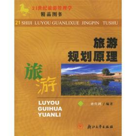 二手正版旅游规划原理唐代剑浙江大学出版社9787308044622