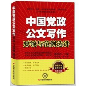 中国党政公文写作要领与范例选讲