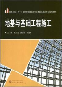 地基与基础工程施工