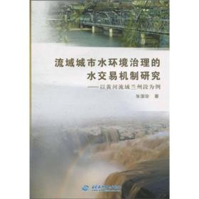 流域城市水环境治理的水交易机制研究:以黄河流域兰州段为例