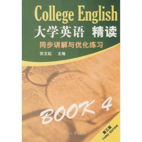 大学英语精读:同步讲解与优化练习 张文起 南开大学出版社 9787310030446