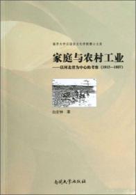 家庭与农村工业:以河北省为中心的考察(1912-1937)