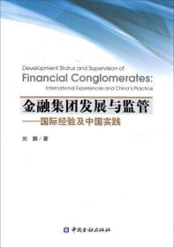 金融集团发展与监管--国际经验及中国实践