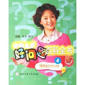 中国儿童好问题百科全书4:胳肢自己为什么不痒