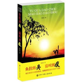 鱼挂到臭 猫叫到瘦  更的的著  9787500088547 中国大百科全书出版社