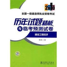建设工程经济--2010全国一级建造师执业资格考试历年试题精析与临考预测试卷
