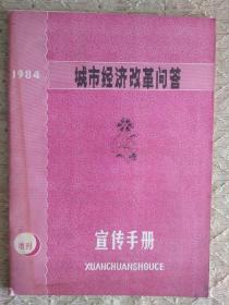 城市经济改革问答1984宣传手册