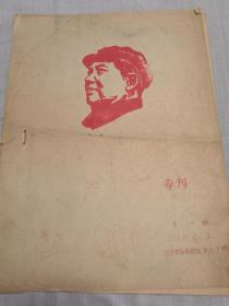 """文革资料:""""五七""""战报——庆""""九大""""专刊第二三期·1969年4月3日对外贸易部舒兰""""五七""""干校"""