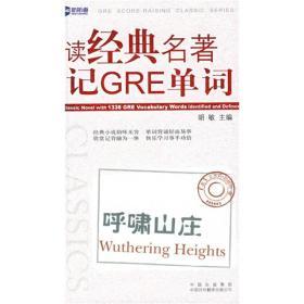 呼啸山庄--读经典名著记GRE单词