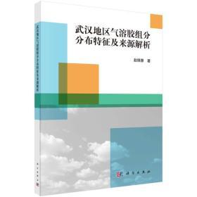 武汉地区气溶胶组分分布特征及来源解析