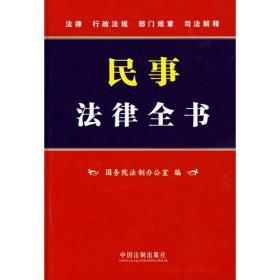 民事法律全书