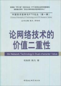论网络技术的价值二重性