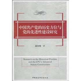 中国共产党的历史方位与党的先进性建设研究
