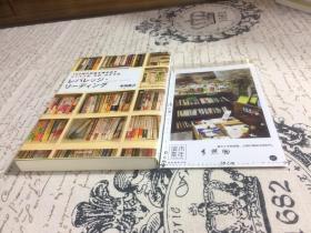日文原版:    レバレッジ リーディング 【存于溪木素年书店】