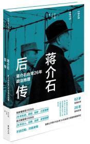 蒋介石后传:蒋介石台湾26年政治地理