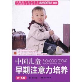 【现货】中国儿童早期注意力培养(0-6岁)(6--4)