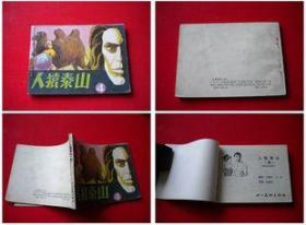 《人猿泰山》第四册。四川1986.3一版一印5万册9品,7590号,连环画