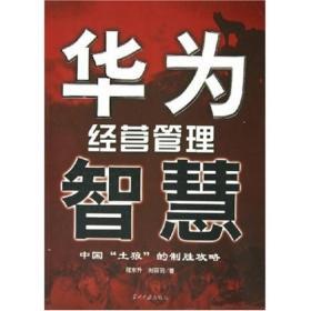 华为经营管理智慧--中国土狼的制胜攻略