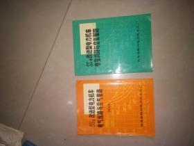 SS4改进型电力机车电气线路与空气管路 附图册 +  SS4改进型电力机车电气线路与空气管路   2本合售