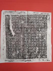 拓片 北魏 龙门二十品之一 (40cm/40cm)