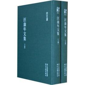 浙江文丛:汪康年文集(竖排繁体、精装全两册)