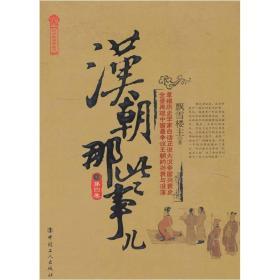 汉朝那些事(第4卷)