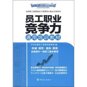"""""""十二五""""全国职工素质建设工程指定系列培训教材:员工职业竞争力通用培训教材"""