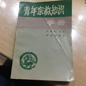 青年宗教知识手册