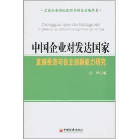 中国企业对发达国家--直接投资与自主创新能务研究