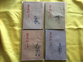 《碧血剑 》三育版四本--金庸老版武侠连环画 罕见版本