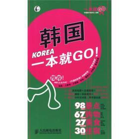韩国一本就GO!