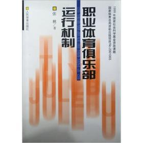 职业体育俱乐部运行机制 张林人民体育出版社 9787500922476