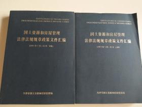 国土资源和房屋管理法律法规规章政策文件汇编2011年1月-12月 上下册【附资料光盘1张】