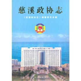 慈溪政协志