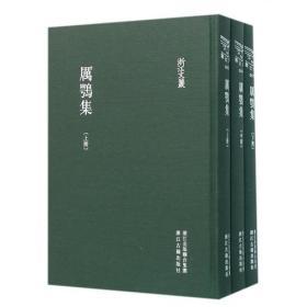 浙江文丛 厉鹗集(繁体竖排 精装三册)