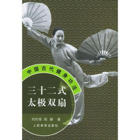 正版二手正版三十二式太极双扇——中国古代健身功法陈静 著;刘时荣9787500925767