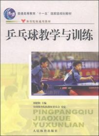 乒乓球教学与训练 9787500926634