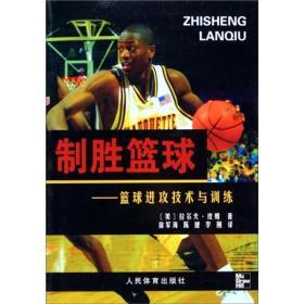 制胜篮球--篮球进攻技术与训练