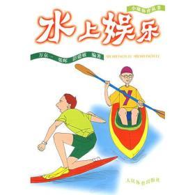 小康体育丛书:水上娱乐