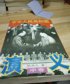 中华人民共和国演义中卷