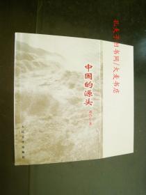 《中国的源头》作者刘合心/签赠本(收录 中国的源头、三晋的源头、电视剧本/等)