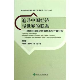 追寻中国经济与世界的联系:对外经济统计数据估算与计量分析